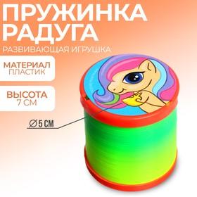 """Пружинка радуга """"Волшебная пони"""", d = 5 см"""