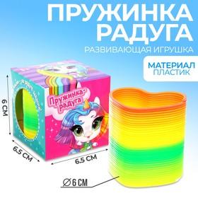 Пружинка-радуга «Давай играть», форма сердце, d = 5 см