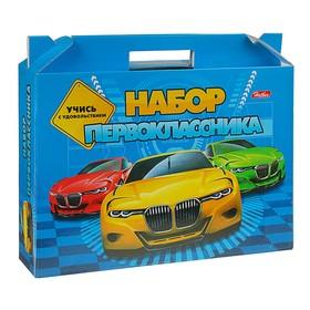 Набор для первоклассника «Учись с удовольствием! Машины», в подарочной упаковке