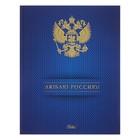 Бизнес-блокнот А5, 80 листов «Люблю Россию!», твёрдая обложка, матовая ламинация