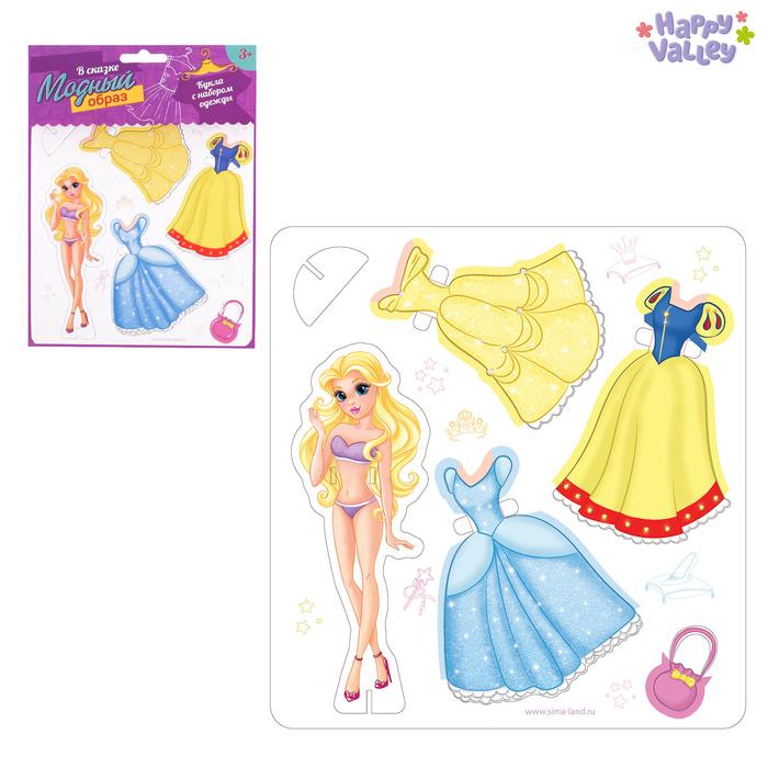 Игра одень куклу «Модный образ: в сказке», из пенокартона