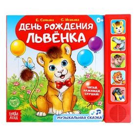 Музыкальная книга «День рождения львёнка», 10 стр.