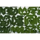 """Маскировочная сеть """"Стандарт МС1-3"""", св.зелёный/тёмно-зелёный (3*3 м) на сетевой основе"""