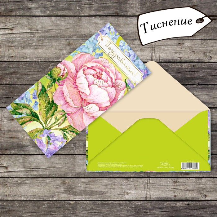 стилисты конверт для вложения открытки многих, модели телефонов