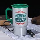 """Термокружка в прикуриватель """"Защитник отечества"""", 450 мл"""