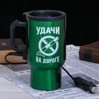 """Термокружка в прикуриватель """"Удачи на дороге"""", 450 мл"""