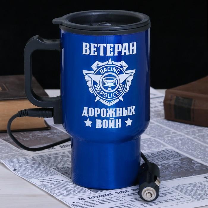 """Термокружка в прикуриватель """"Ветеран дорожных войн"""", 450 мл"""