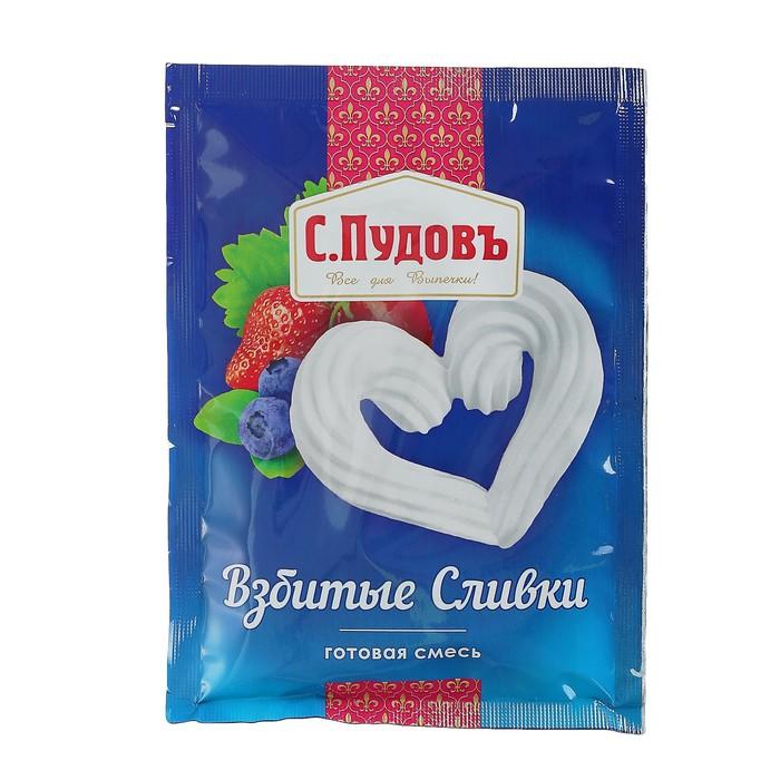 Взбитые сливки, С.Пудовъ, пленка, 0,05 кг
