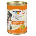 """Влажный корм """"Счастливый пёс"""" для собак, мясное ассорти с птицей , 400 г"""