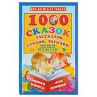 1000 сказок, рассказов, стихов, загадок. Первая книга для чтения. Автор: Дмитриева В.Г.