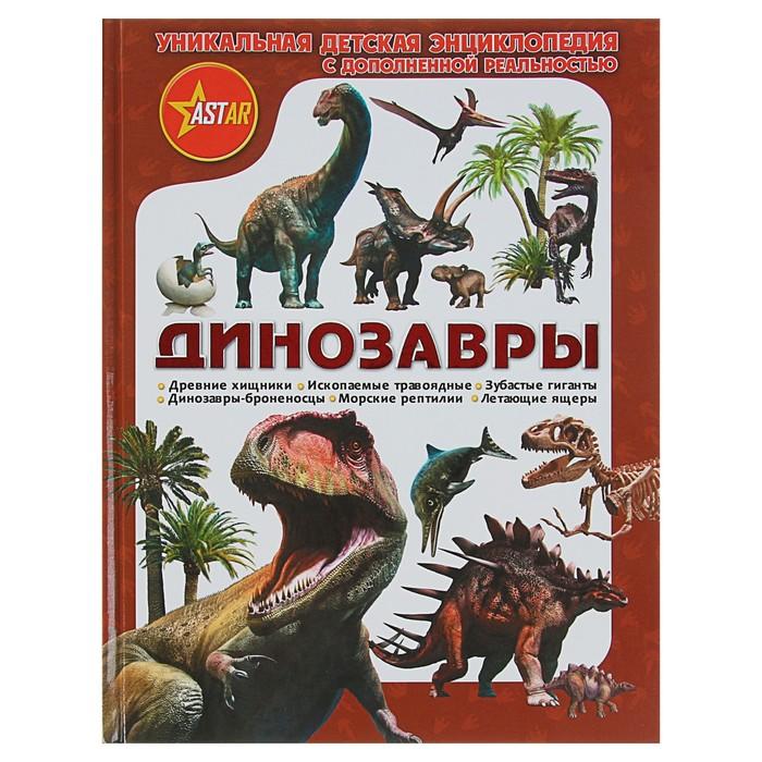 Энциклопедия «Динозавры»