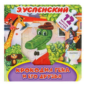 Книга-пазл «Крокодил Гена и его друзья». Успенский Э. Н.