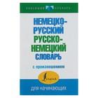 Немецко-русский русско-немецкий словарь с произношением. Автор: Матвеев С.А.