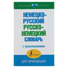 Немецко-русский русско-немецкий словарь с произношением. Автор: Матвеев С.А. Ош