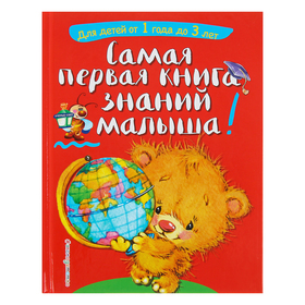 The very first book of knowledge of the baby: for children from 1 year to 3 years. Bulanova S.A., Mazanik T.M.