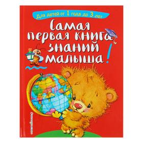 Самая первая книга знаний малыша: для детей от 1 года до 3 лет. Буланова С. А., Мазаник Т. М.