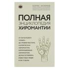 Полная энциклопедия хиромантии. Акимов Б. К.