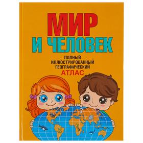 Мир и человек. Полный иллюстрированный географический атлас. Автор: Бурова Е.Ю. Ош