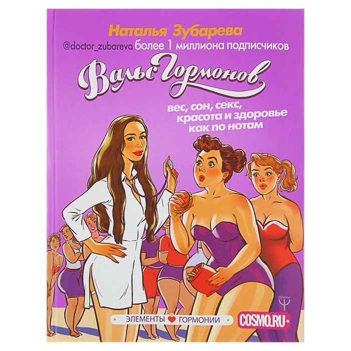 Вальс Гормонов: вес, сон, секс, красота и здоровье как по нотам. Зубарева Н.