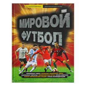 Мировой футбол. Автор: Гиффорд К. Ош