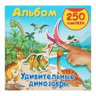 """Альбом 250 наклеек """"Удивительные динозавры"""""""