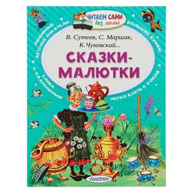 Fairy Tales Chukovsky K.I., Marshak S.Ya., Suteev V.G.
