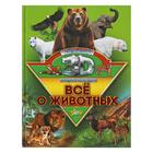 Большая 3D-энциклопедия «Всё о животных». Кошевар Д. В., Папуниди Е. А.