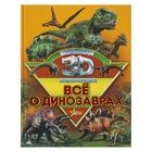 Большая 3D-энциклопедия «Всё о динозаврах». Ликсо В. В., Филиппова М. Д., Хомич Е. О.