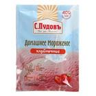 Мороженое домашнее клубничное, С.Пудовъ, пленка, 0,07 кг
