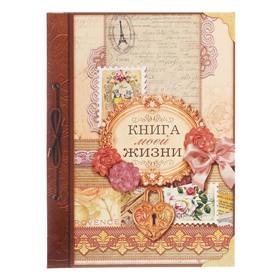 """Подарочная книга """"Книга моей жизни"""""""
