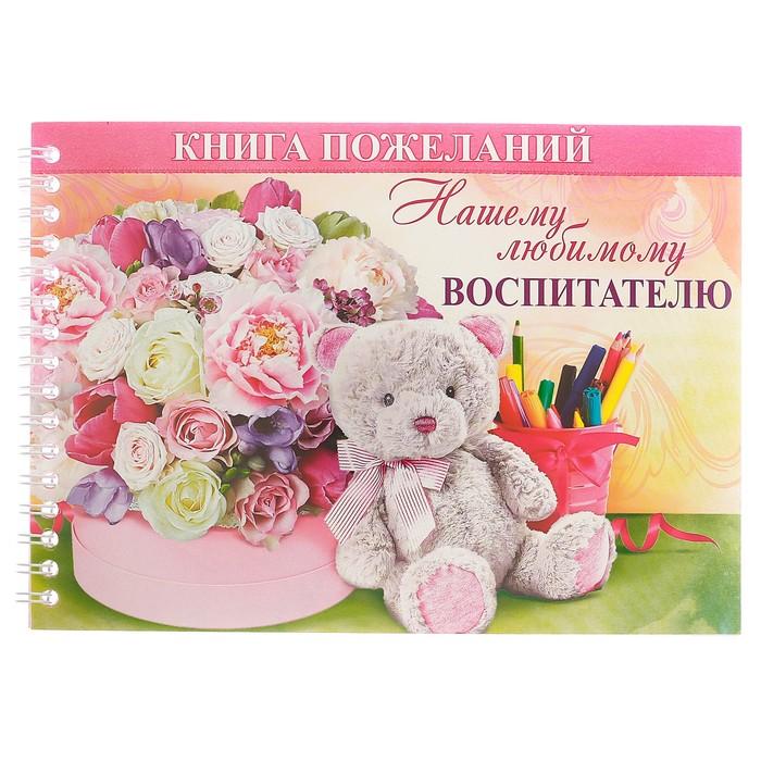 Открытки, картинки поздравление с днем рождения любимого воспитателя