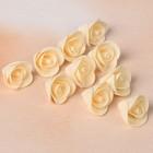 """Набор цветов для  декора """"Роза"""", из фоамирана, D=2 см, 10 шт, бежевый"""
