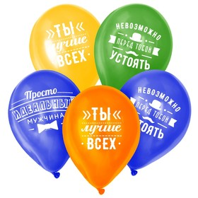 """Balloon 12"""" """"Compliments to the man"""", pastel, set of 5 PCs, MIX"""
