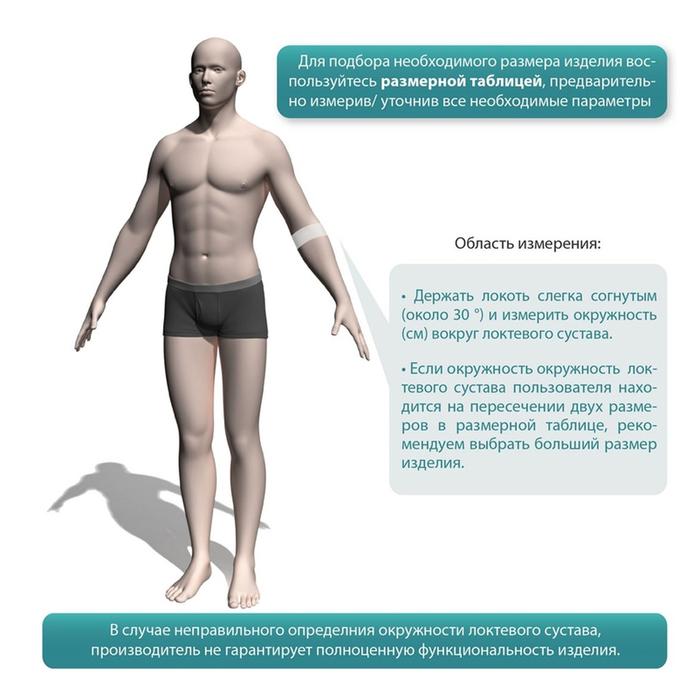 Бандаж на локтевой сустав эластичный es e01 отвары для суставов в аптеке
