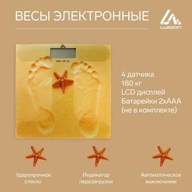 Весы напольные LuazON LVE-005, электронные, до 180 кг, 'песок' Ош