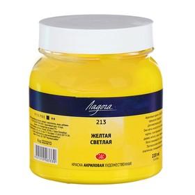 Краска акриловая художественная «Ладога», 220 мл, жёлтая светлая