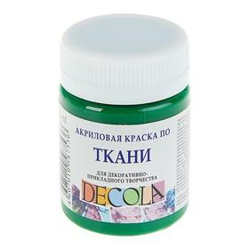 Acrylic paint for Decola fabric, 50 ml, dark green, in a jar.