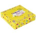 Коробка складная «Сладость на радость», 14 см × 14 см × 3,5 см