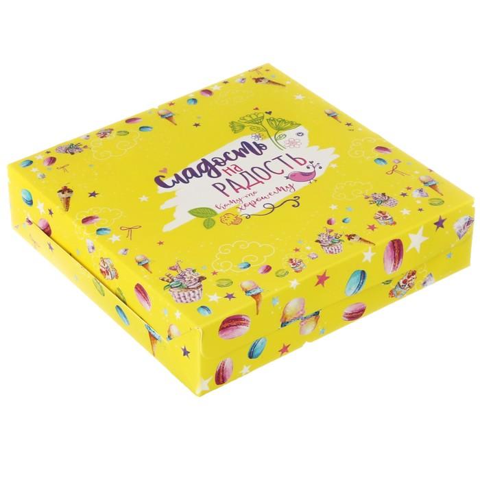 Коробка складная «Сладость на радость», 14 см × 14 × 3.5 см - фото 147196548