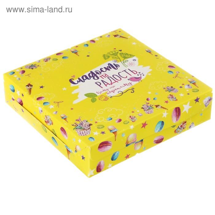 Коробка складная «Сладость на радость», 14 см × 14 × 3.5 см
