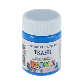 Acrylic paint for Decola fabric, 50 ml, light blue, in a jar.