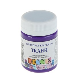 Acrylic paint for Decola fabric, 50 ml, dark purple, in a jar.
