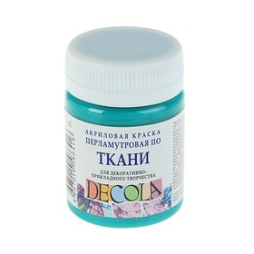 Acrylic paint for Decola fabric, 50 ml, turquoise, Pearl, mother of pearl, in a jar.