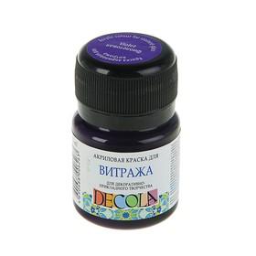 Краска по стеклу витражная Decola, 20 мл, фиолетовая