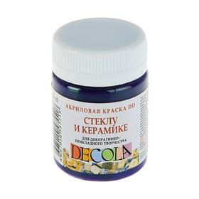 Краска по стеклу и керамике Decola, 50 мл, фиолетовая тёмная
