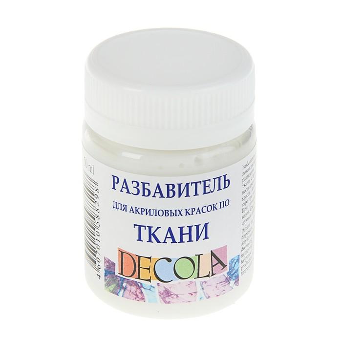 Разбавитель для акриловых красок по ткани 50 мл ЗХК Decola 5828926