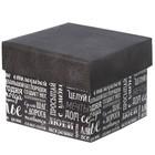 Складная коробка «Живи и мечтай», 15 х 15 х 12 см