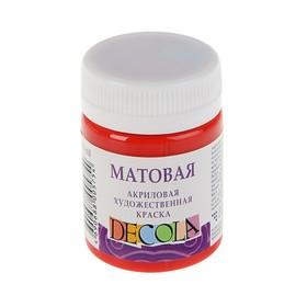 Краска акриловая Decola, 50 мл, красная, Matt, матовая