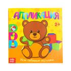 Книжка-аппликация «Мои любимые игрушки», 20 страниц