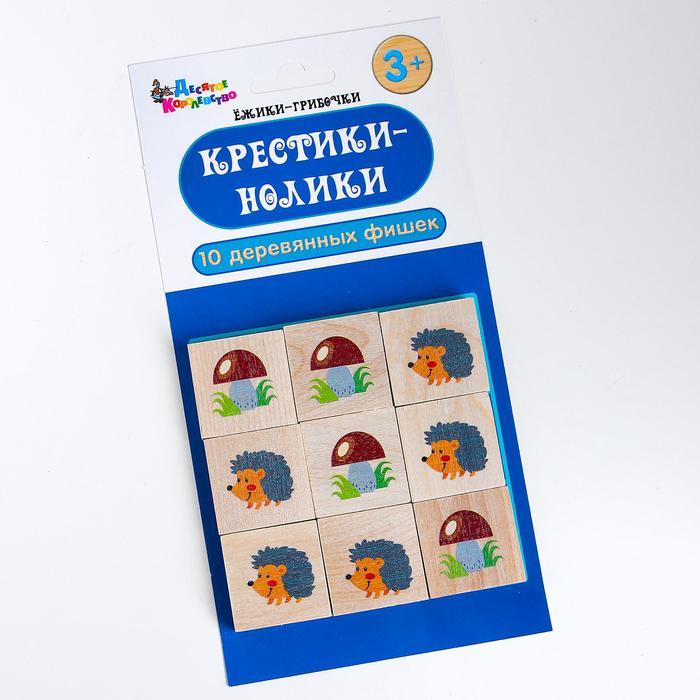 """Игра """"Крестики-нолики. Ёжики-грибочки"""", фишка — 3 × 3 × 1 см"""